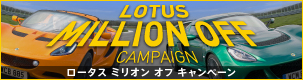LOTUS MILLION OFF CAMPAIGN