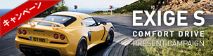 EXIGE S COMFORT DRIVE CAMPAIGN